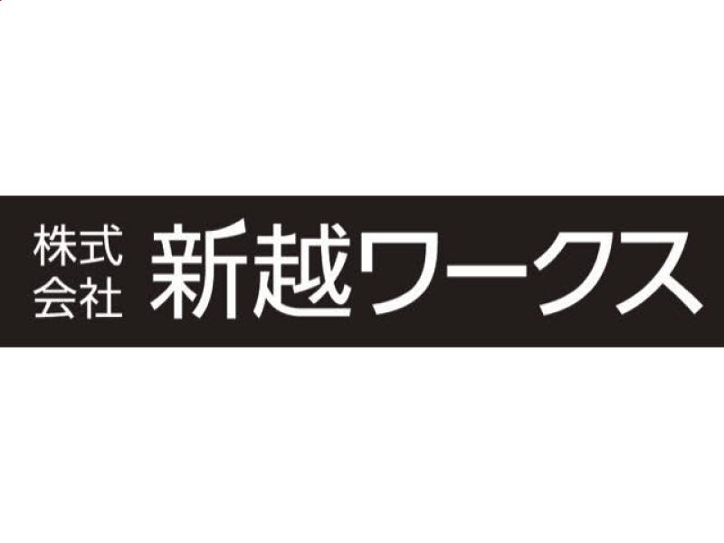 株式会社新越ワークス